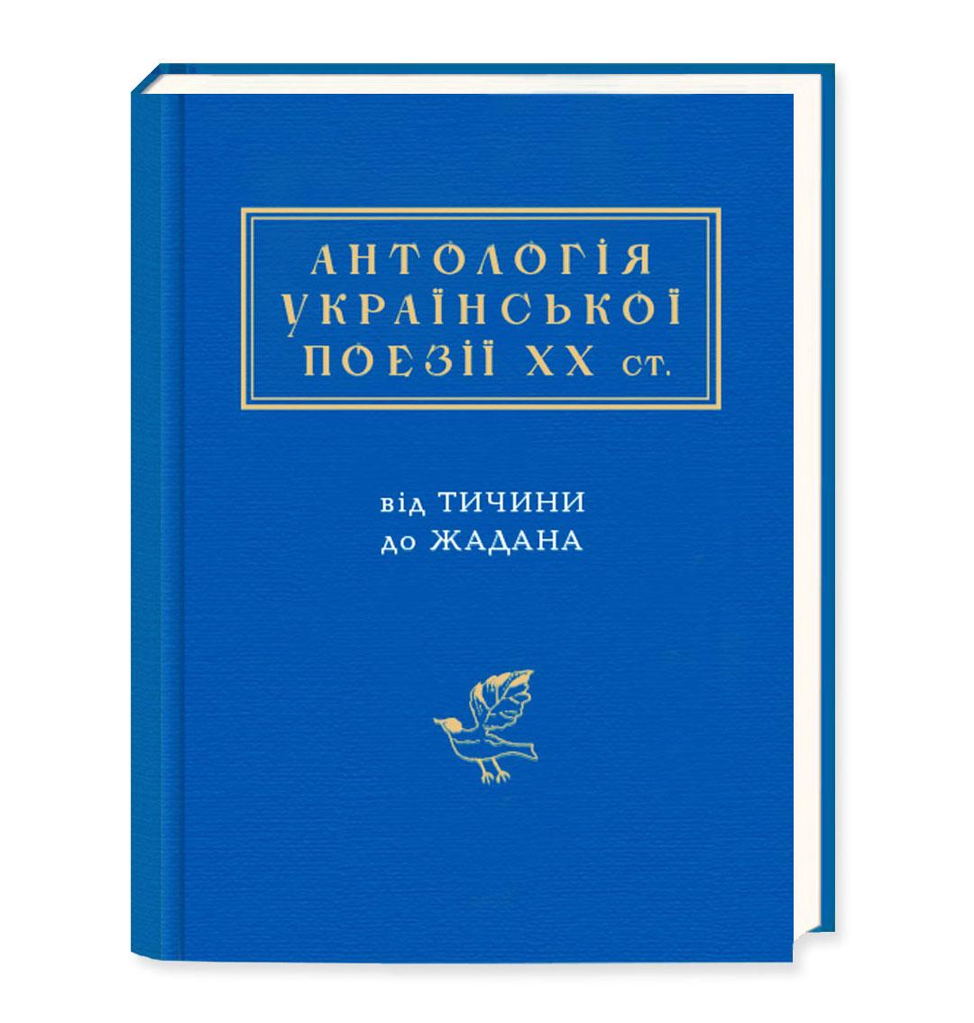 Антологія української поезії ХХ століття: від Тичини до Жадана