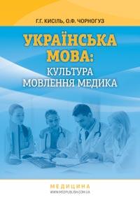 Українська мова: культура мовлення медика