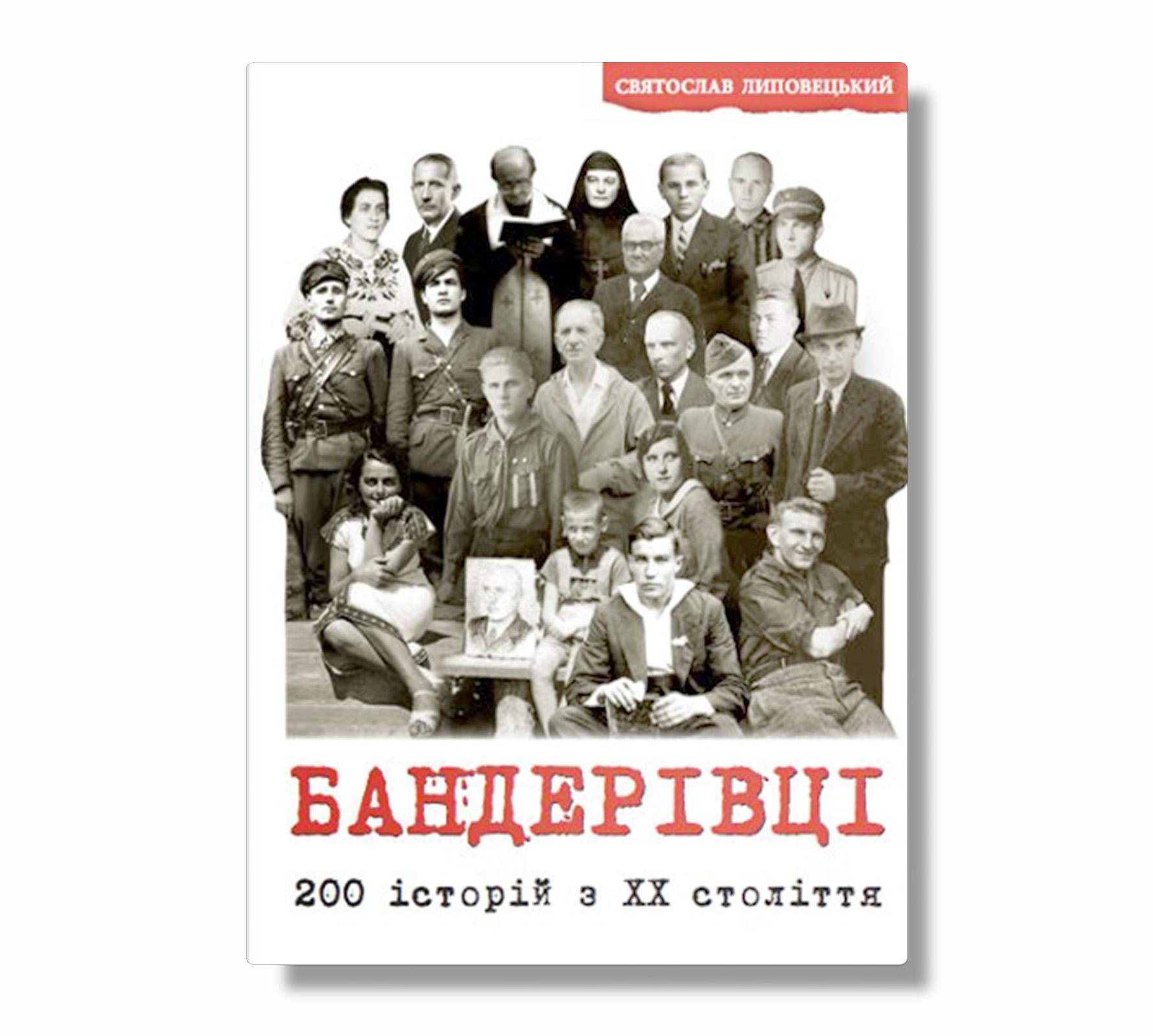 Бандерівці. 200 історій з ХХ століття