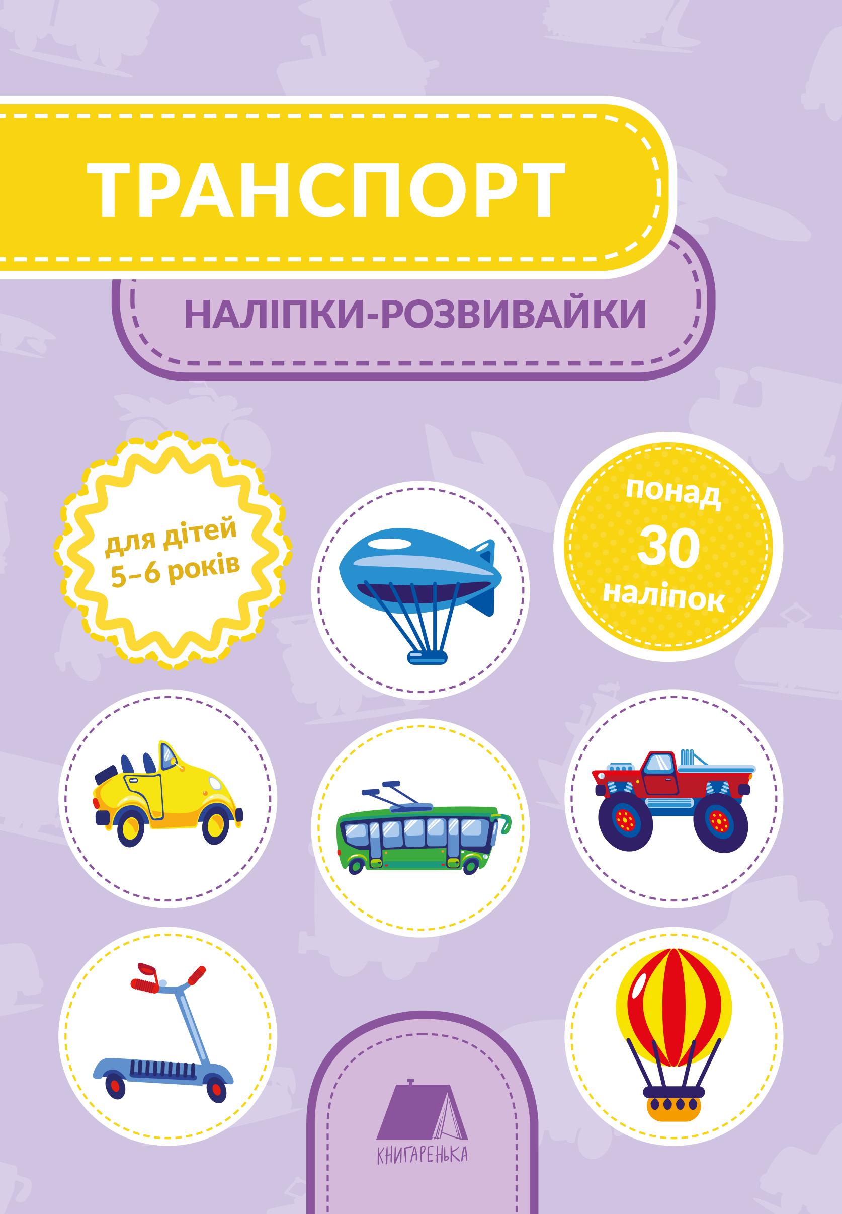 Транспорт: наліпки-розвивайки для дітей 5–6 років
