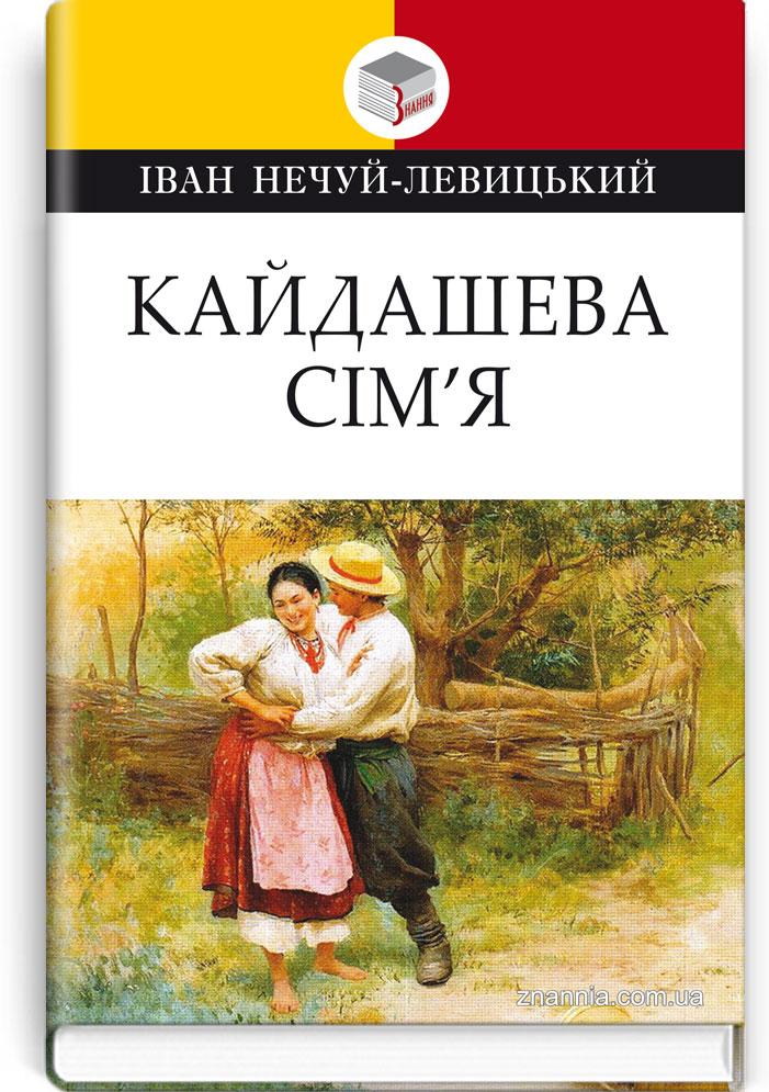 Кайдашева сім'я: Повість